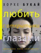 Букай Хорхе - Любить с открытыми глазами' обложка книги