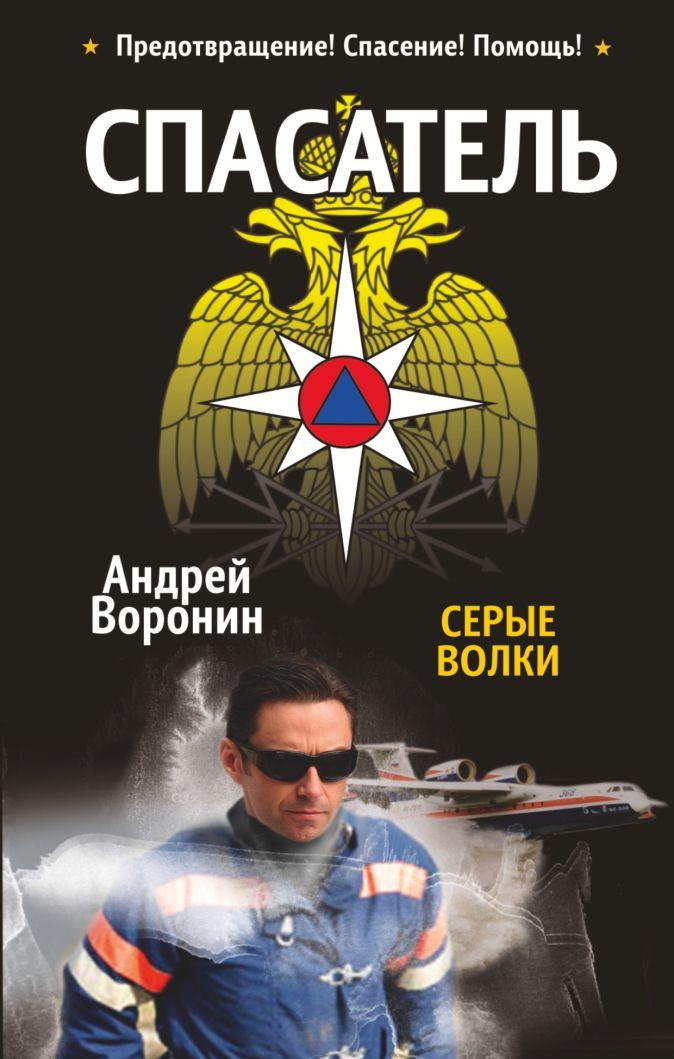 Воронин А.Н. - Спасатель. Серые волки (м) обложка книги