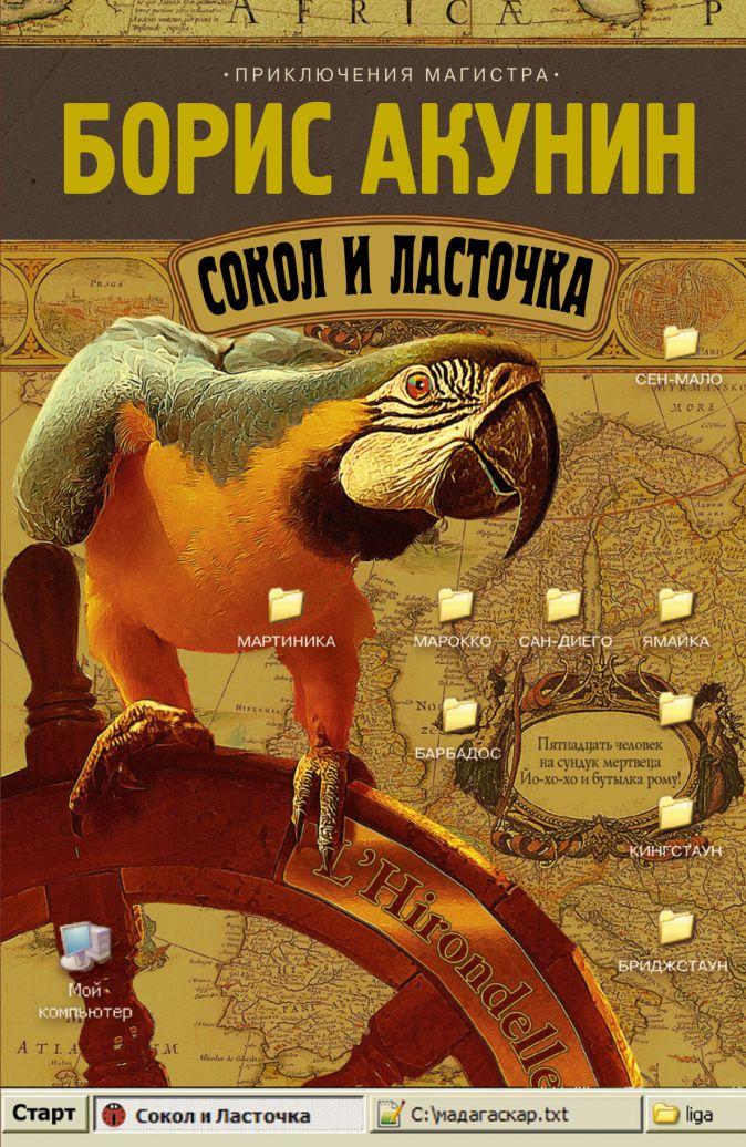 Акунин Б. - Сокол и Ласточка обложка книги