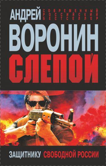 Слепой. Защитнику Свободной России Воронин А.Н.