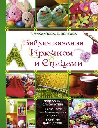 Библия вязания крючком и спицами Михайлова Т.В.