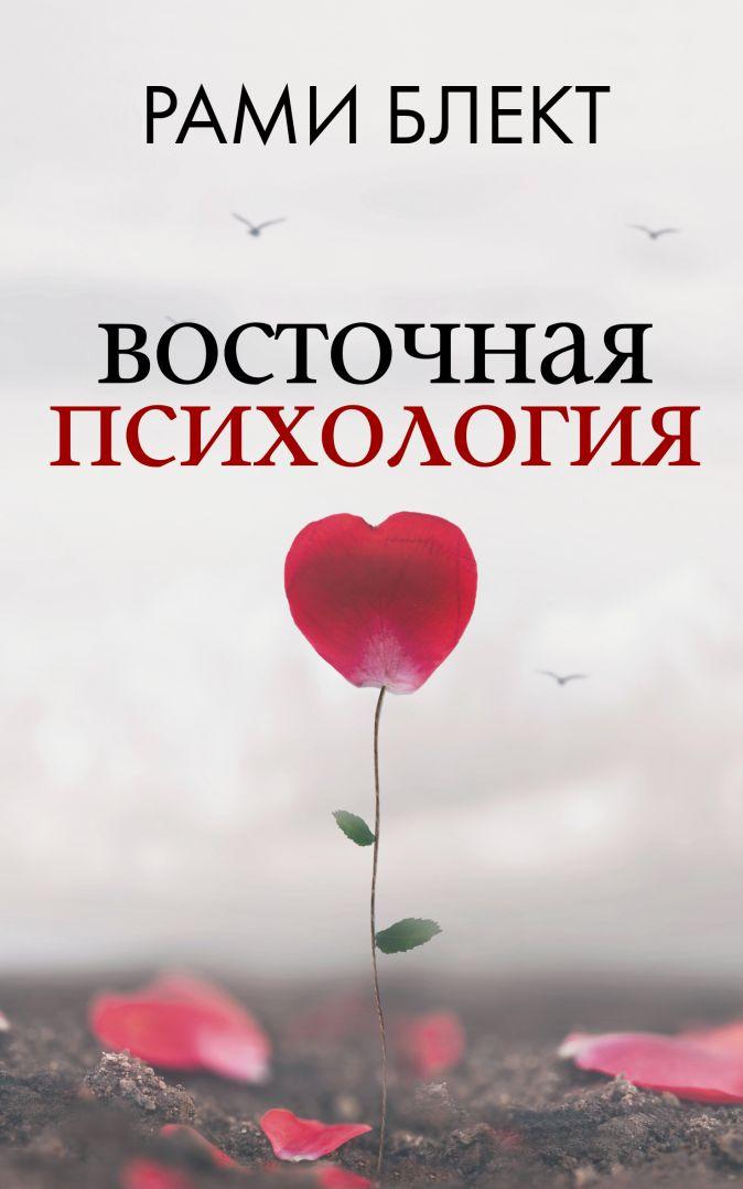 Рами Блект - Восточная психология обложка книги