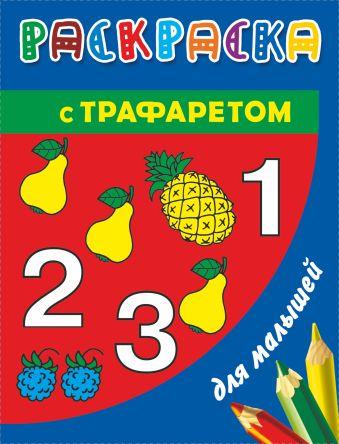 Раскраска с трафаретом для детей. Цифры и счет Дмитриева В.Г.