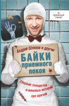 Шляхов А.Л. - Байки приемного покоя' обложка книги
