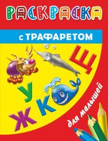 Раскраска с трафаретом для малышей. Буквы