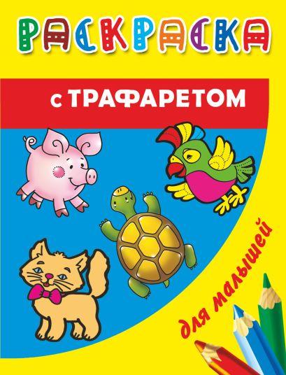 Раскраска с трафаретом для малышей. Домашние животные - фото 1