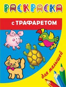 Раскраска с трафаретом для малышей. Домашние животные