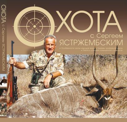 Охота с Сергеем Ястржембским - фото 1