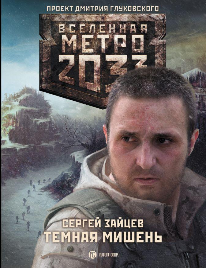 Сергей Зайцев - Метро 2033:Темная мишень обложка книги