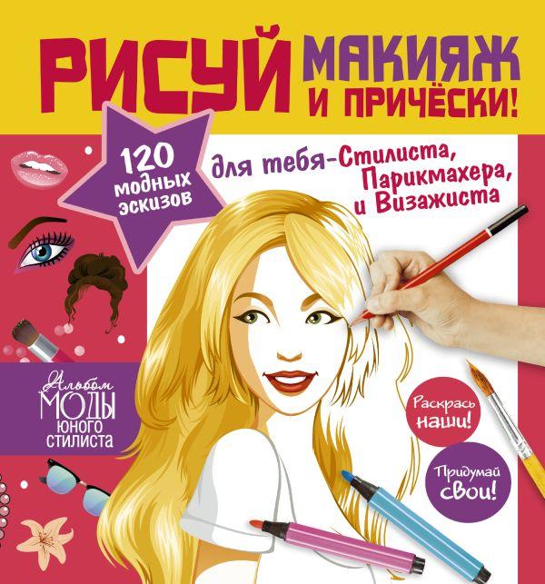 Рисуй макияж и прически! Дандо Паскаль