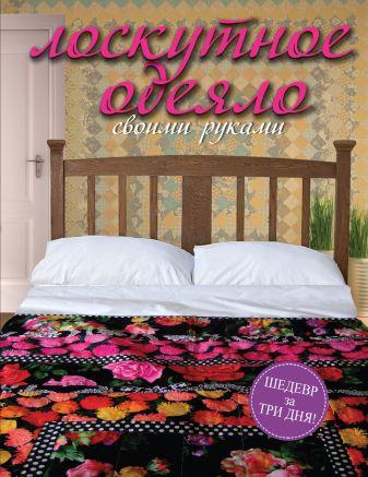 Брокет Дж. - Лоскутное одеяло своими руками обложка книги