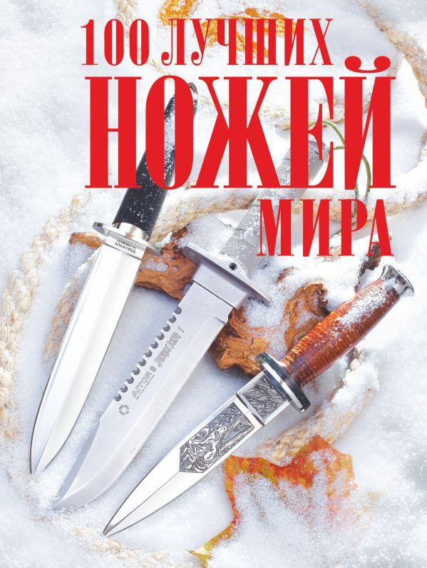 100 лучших ножей мира Кузьминов А.И.