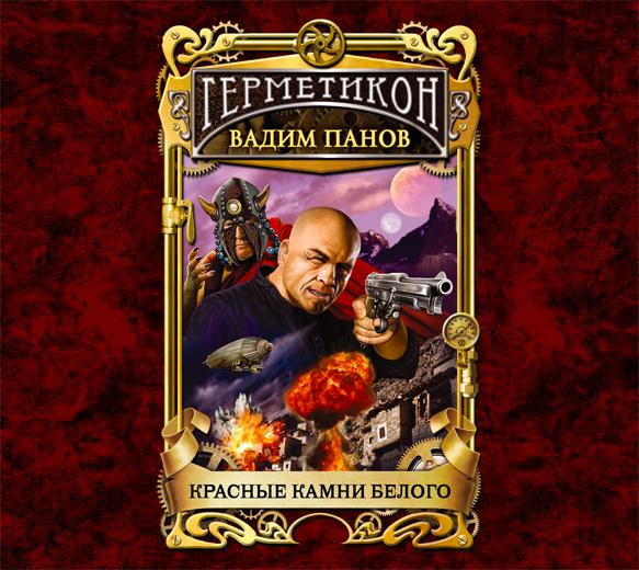 Панов В.Ю. -  Герметикон-2. Красные камни белого (на CD диске) обложка книги