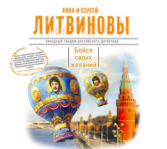 Литвиновы -  Бойся своих желаний (на CD диске) обложка книги