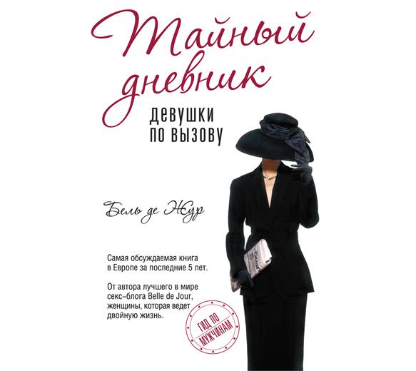 Бель де Жур - Тайный дневник девушки по вызову (на CD диске) обложка книги