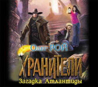 Рой О. - Загадка Атлантиды (на CD диске) обложка книги
