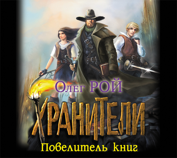 Рой О. -  Повелитель книг (на CD диске) обложка книги