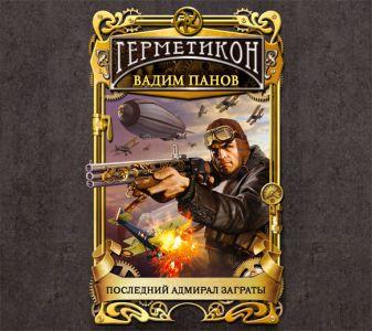 Панов В.Ю. - Герметикон-1. Последний адмирал заграты (на CD диске) обложка книги