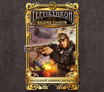 Герметикон-1. Последний адмирал заграты (на CD диске) Панов В.Ю.