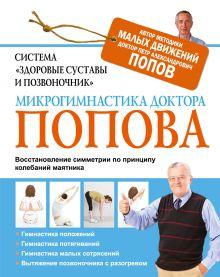 Методика доктора Попова