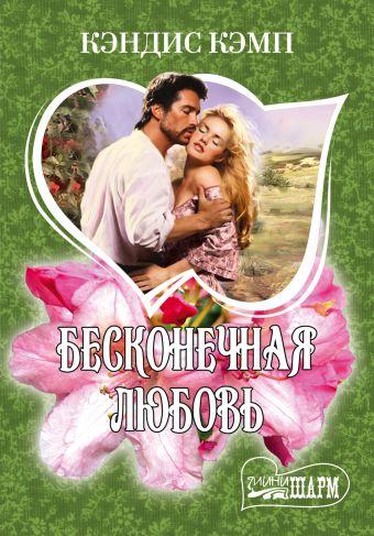 Бесконечная любовь Кэмп К.
