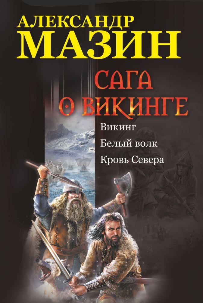 Мазин А.В. - Сага о викинге: Викинг. Белый волк. Кровь Севера обложка книги
