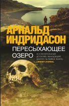 Индридасон Арнальд - Пересыхающее озеро' обложка книги