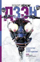 Пёрсиг Роберт - Дзен и искусство ухода за мотоциклом' обложка книги