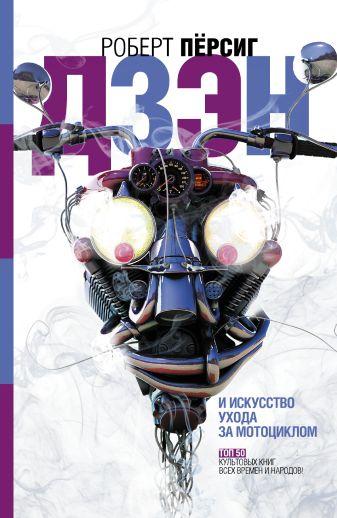 Пёрсиг Роберт - Дзен и искусство ухода за мотоциклом обложка книги