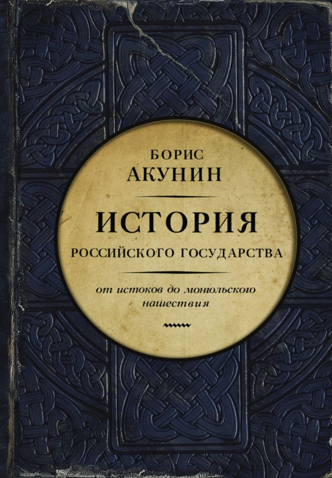 Борис Акунин - История Российского государства. От истоков до монгольского нашествия. Часть Европы обложка книги