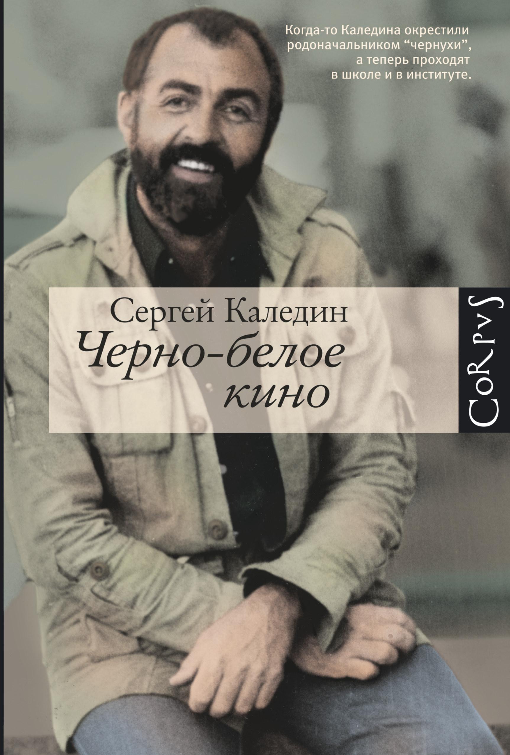 Сергей Каледин Черно-белое кино
