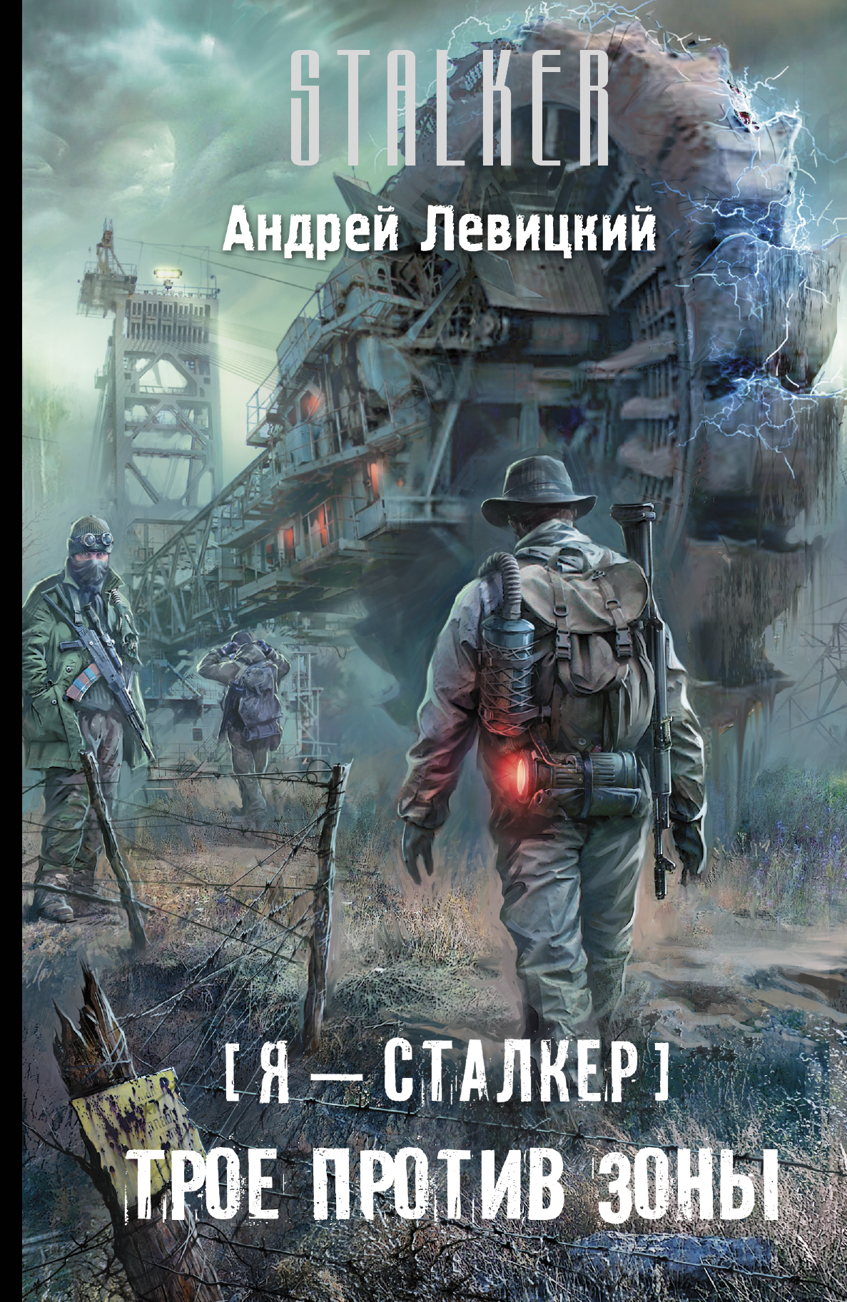 Андрей Левицкий Я — сталкер. Трое против Зоны цены