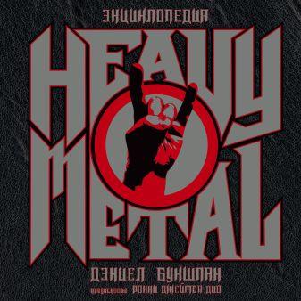 Дэниел Букшпан - Энциклопедия Heavy Metal обложка книги