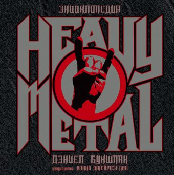 Энциклопедия Heavy Metal Дэниел Букшпан