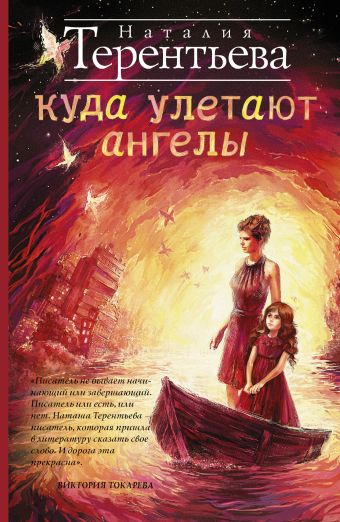 Куда улетают ангелы Наталия Терентьева