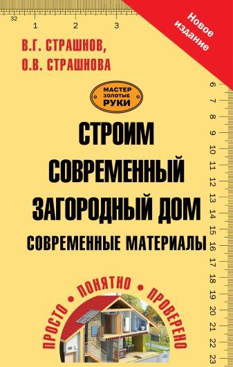 В.Г. Страшнов; О.В. Страшнова - Строим современный загородный дом. Современные материалы обложка книги
