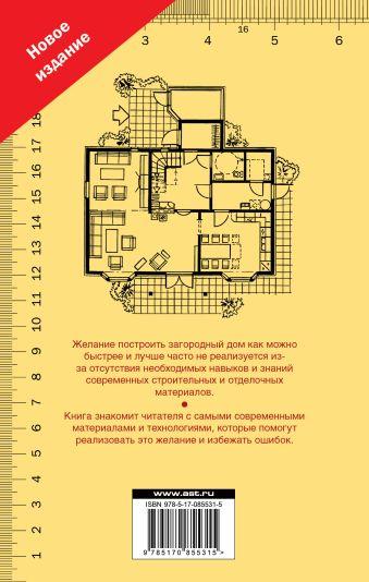 Строим современный загородный дом. Современные материалы В.Г. Страшнов; О.В. Страшнова