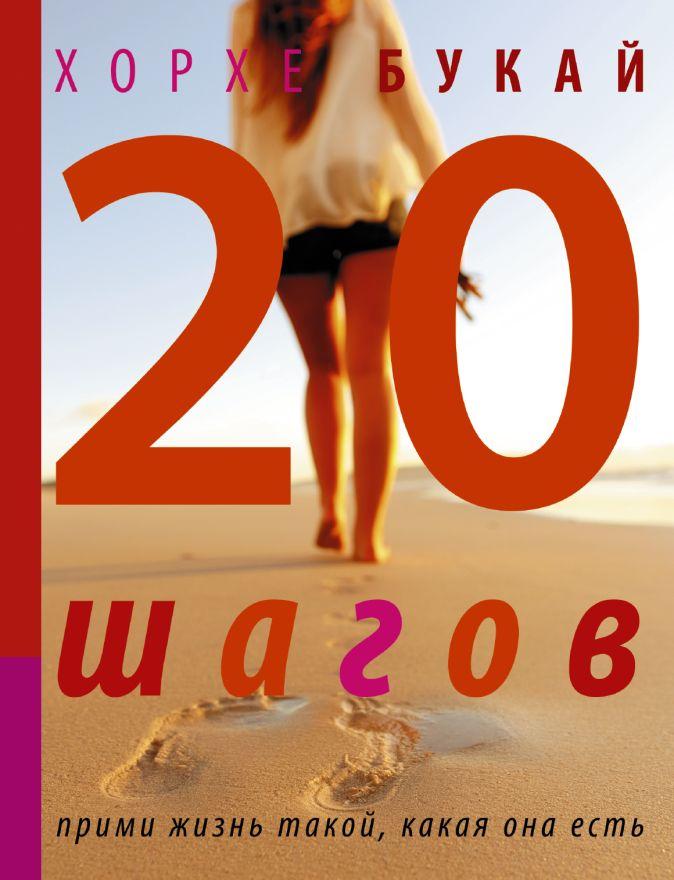 Букай Хорхе - Двадцать шагов обложка книги