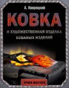 Навроцкий А.Г. - Ковка и художественная отделка кованых изделий' обложка книги