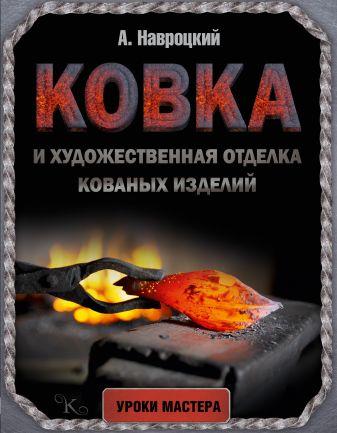 Навроцкий А.Г. - Ковка и художественная отделка кованых изделий обложка книги