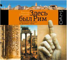 Здесь был Рим (на CD диске)