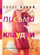 Букай Хорхе - Письма Клаудии' обложка книги