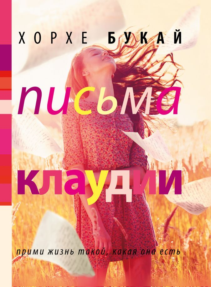 Букай Хорхе - Письма Клаудии обложка книги