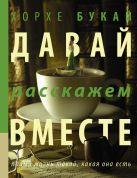 Букай Хорхе - Давай расскажем вместе' обложка книги