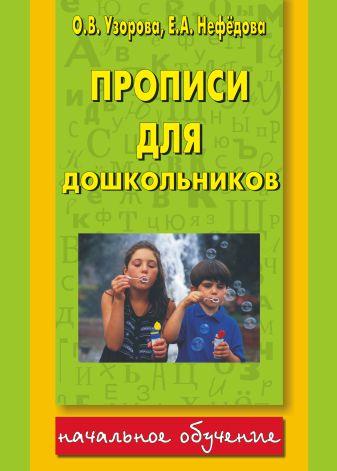 Узорова О.В., Нефедова Е.А. - Прописи для дошкольников обложка книги