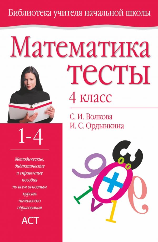 Ордынкина Ирина Сергеевна, Волкова Светлана Ивановна Математика. Тесты. 4 класс