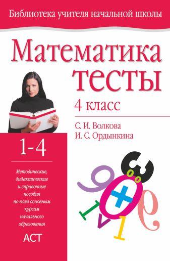 Волкова С.И., Ордынкина И.С. - Математика. Тесты. 4 класс обложка книги