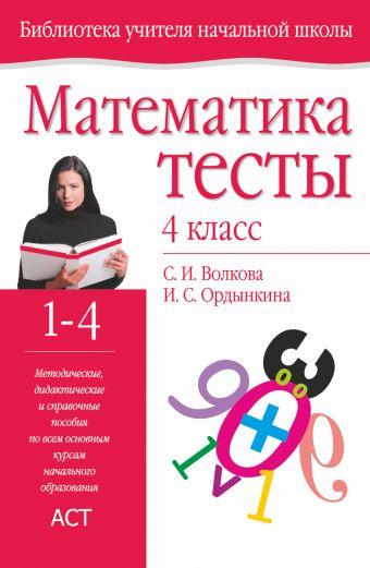 Математика. Тесты. 4 класс Волкова С.И., Ордынкина И.С.