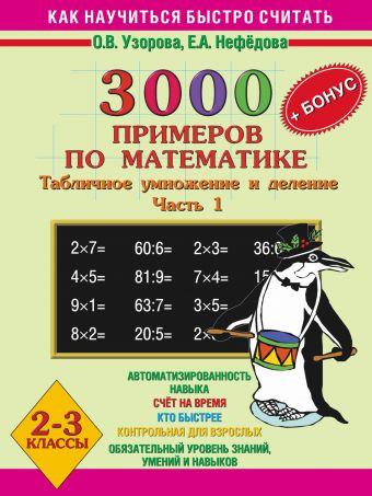 3000 примеров по математике. Табличное умножение и деление. 2-3 классы. Ч. 1 Узорова О.В.