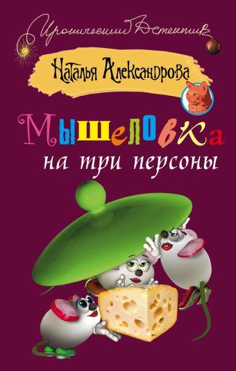 Мышеловка на три персоны Александрова Наталья